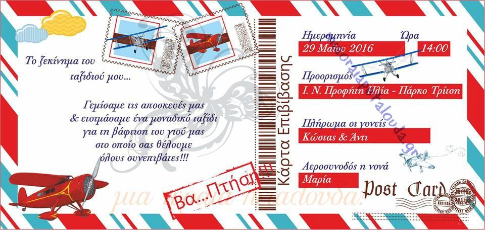 ΠΡΟΣΚΛΗΤΗΡΙΟ ΒΑΠΤΙΣΗΣ ΚΑΡΤΑ ΕΠΙΒΙΒΑΣΗΣ ΑΕΡΟΠΛΑΝΟ