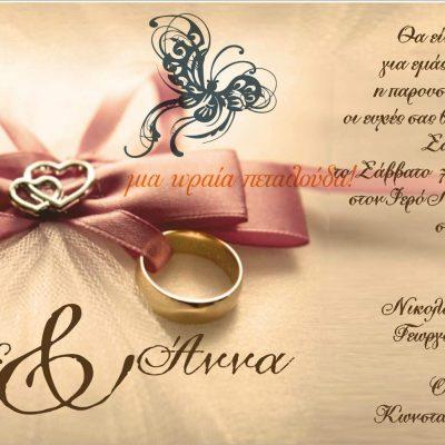 προσκλητηριο γαμου με βερες παραλληλογραμμο