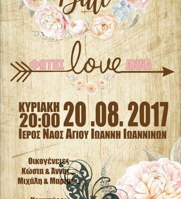 προσκλητηριο γαμου save the date