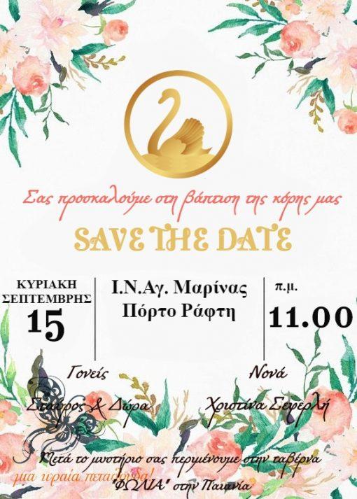 προσκλητηριο κυκνος save the date floral