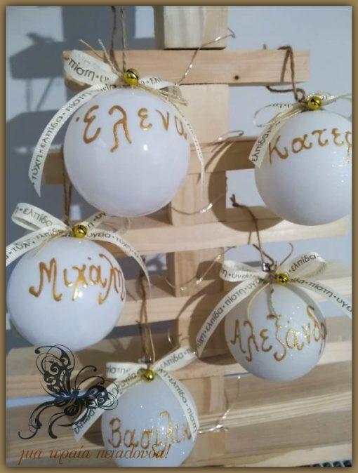 χριστουγεννιατικες μπαλες με ονομα