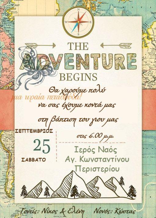 προσκλητηριο βαπτισης adventure begins 1