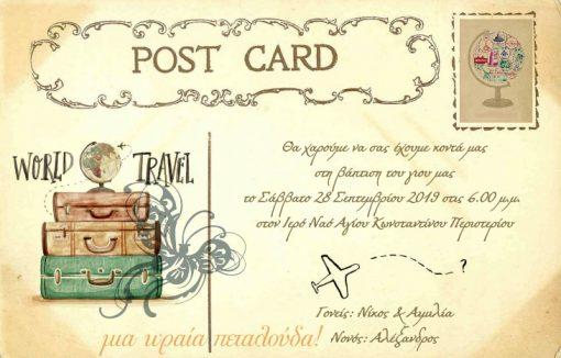 προσκλητηριο postcard travel