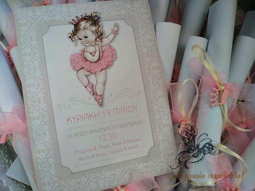 προσκλητηριο vintage baby balerina
