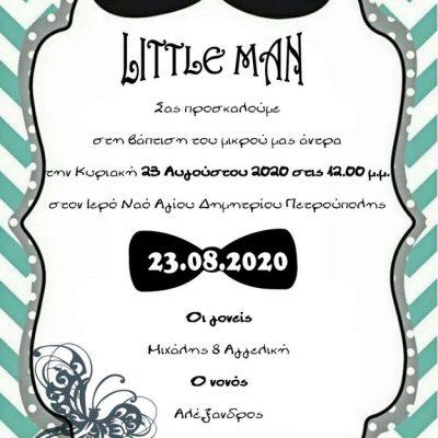 προσκλητηριο little man site