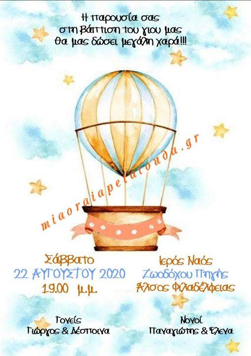 προσκλητηριο αεροστατο watercolour l