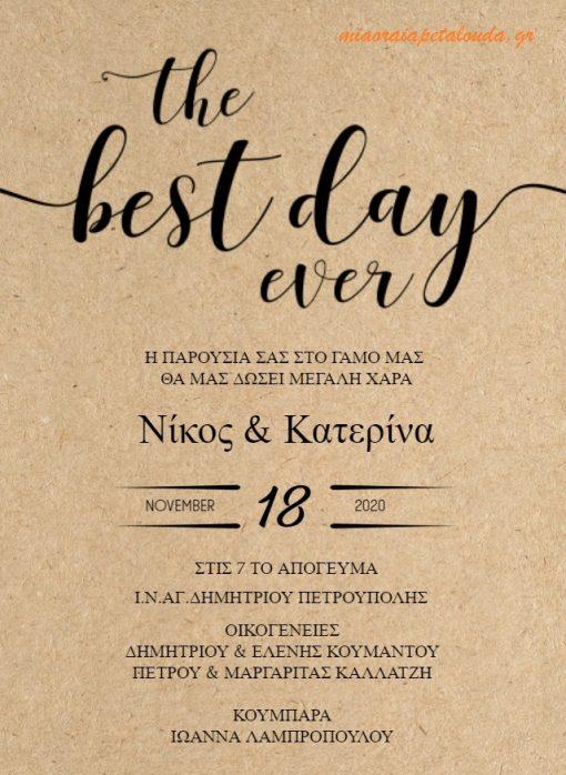 προσκλητηριο γαμου Rustic kraft wedding invitation