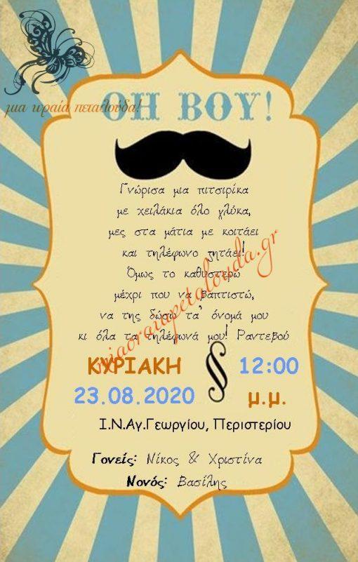 προσκλητηριο oh boy vintage (2)