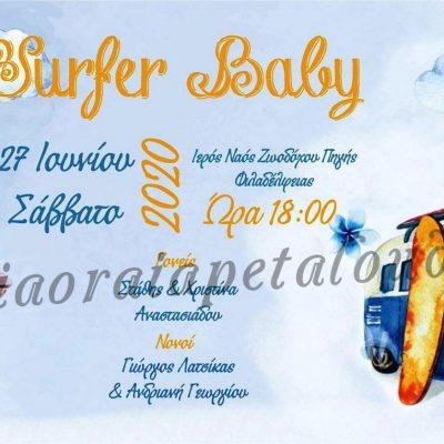 προσκλητηριο surfer baby