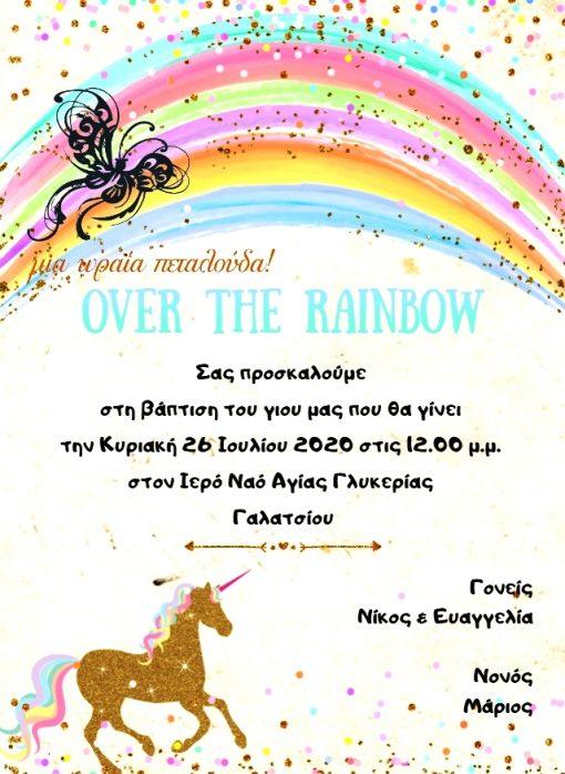 προσκλητηριο over the rainbow μονοκερος
