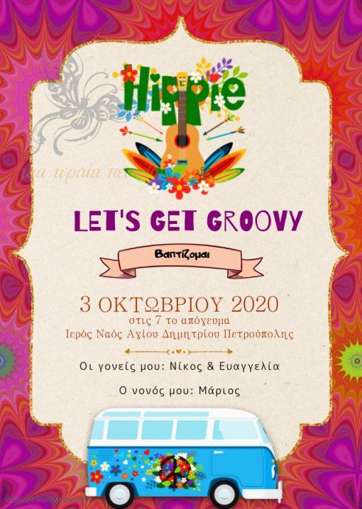 προσκλητηριο βαπτισης hippie