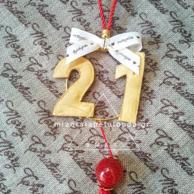 Χριστουγεννιατικο γουρι 21 κρεμαστο