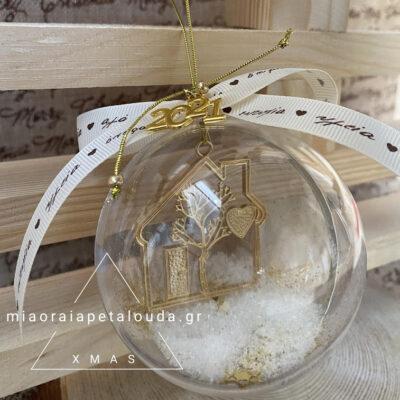 goyria 2021 χριστουγεννιατικη μπαλα ornaments