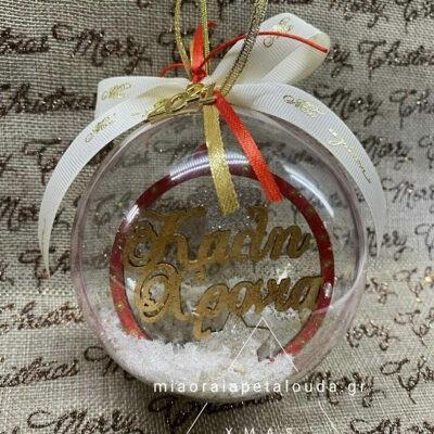 γουρι 2021 καλη χρονια σε χριστουγεννιατικη μπαλα lucky charms