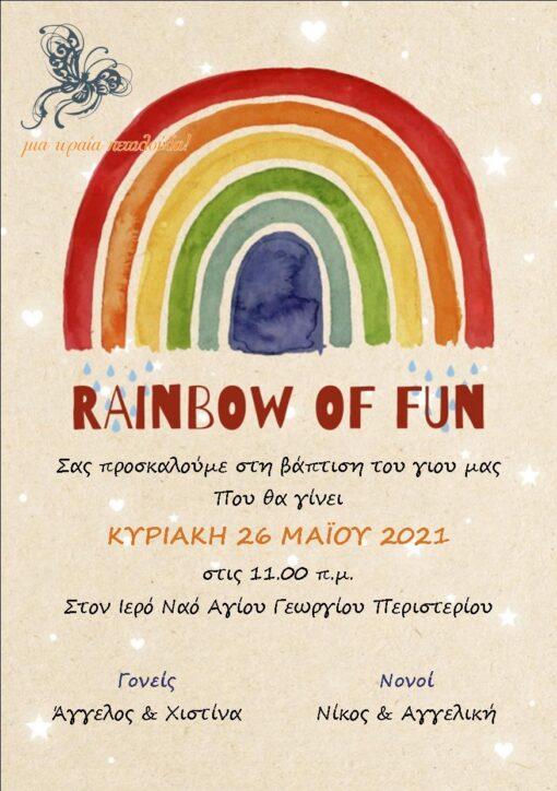 προσκλητηριο βαπτισης ουρανιο τοξο rainbow of fun