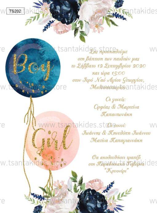 Προσκλητήριο βάπτισης για δίδυμα με θέμα balloons