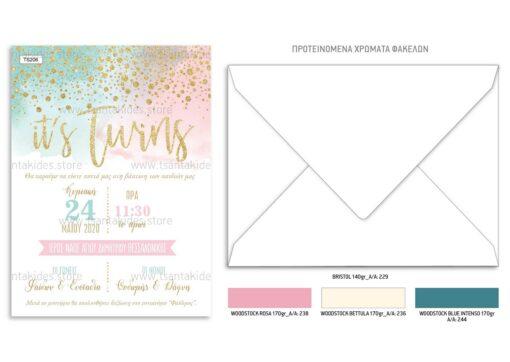 Προσκλητήριο βάπτισης για δίδυμα σε pastel watercolor χρωματισμούς