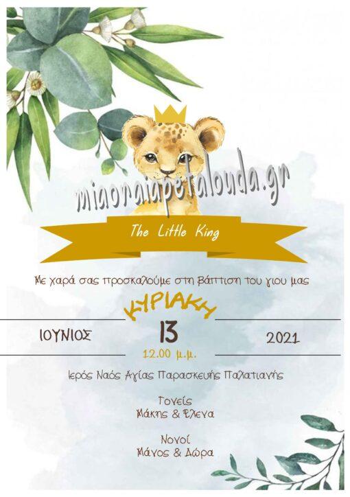 προσκλητηριο βαπτισης baby lion little king