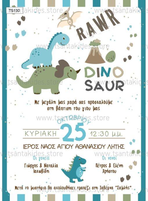 Προσκλητήριο βάπτισης για αγόρι με θέμα τα δεινοσαυράκια