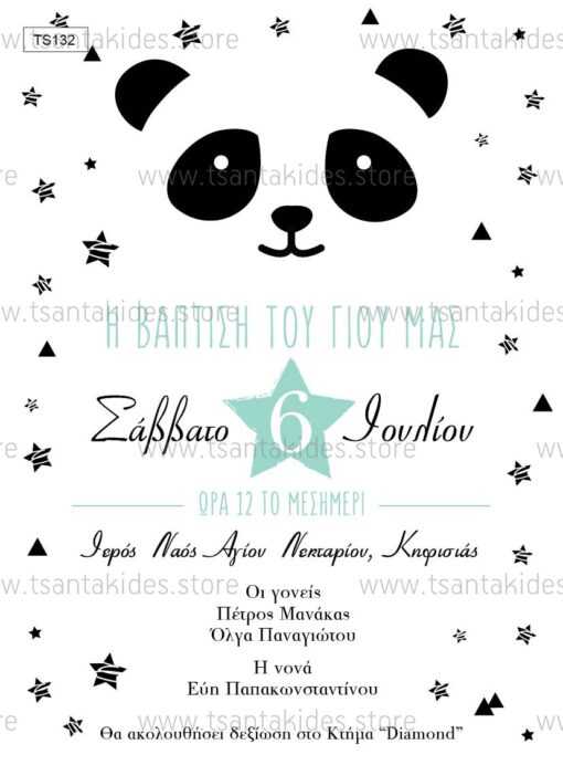 Προσκλητήριο βάπτισης για αγόρι με θέμα το panda