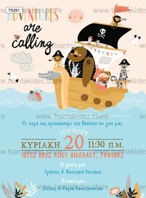 TS251-prosklitirio-vaptisis-boy-sail-adventure-zwakia-peirates