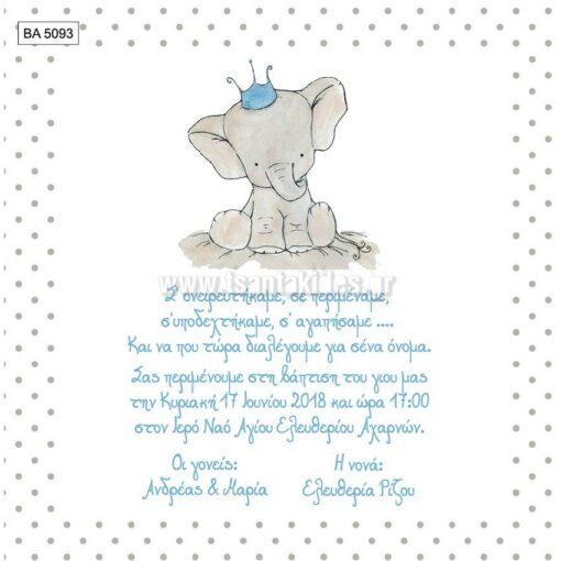 Προσκλητήριο βάπτισης για αγόρι με θέμα το ελεφαντάκι