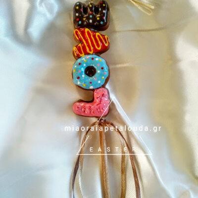 πασχαλινη λαμπαδα donuts love