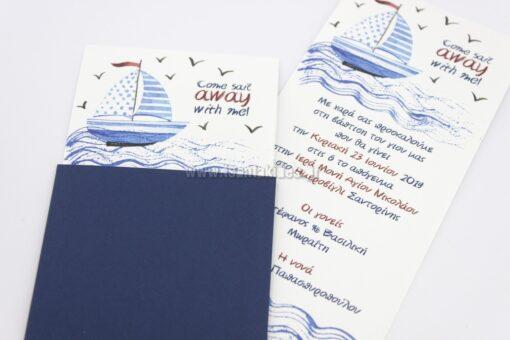 Προσκλητήριο βάπτισης για αγόρι με ναυτικό θέμα, σε μπλε αποχρώσεις