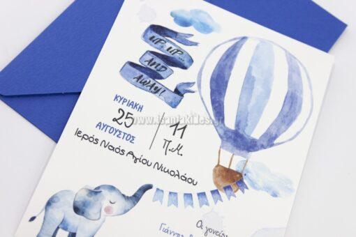 Προσκλητήριο βάπτισης για αγόρι με θέμα το ελεφαντάκι και το αερόστατο σε μπλε αποχρώσεις