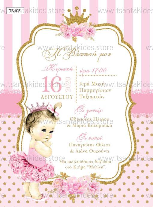 Προσκλητήριο βάπτισης για κορίτσι με θέμα little princess