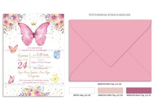 Προσκλητήριο βάπτισης για κορίτσι με θέμα την πεταλούδα