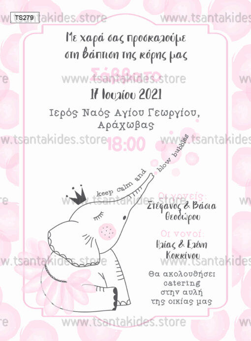 Προσκλητήριο βάπτισης για κορίτσι με θέμα το μικρό ελεφαντάκι