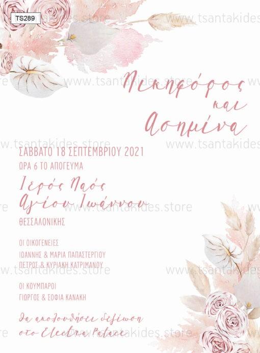 Προσκλητήριο γάμου με bohemian ύφος και pampas λουλούδια