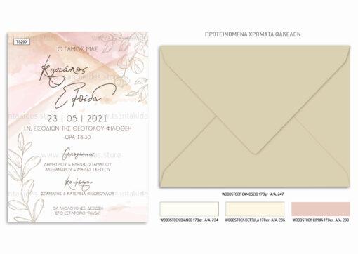 Προσκλητήριο γάμου με watercolor και γραμμικά κλαδιά
