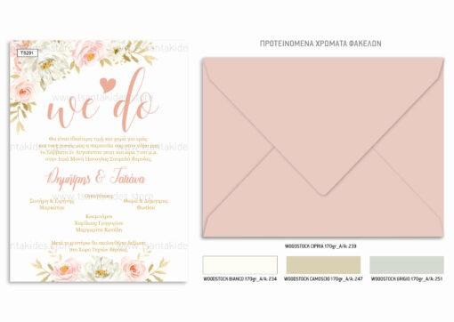 Προσκλητήριο γάμου με dusty pink floral σχεδιασμό
