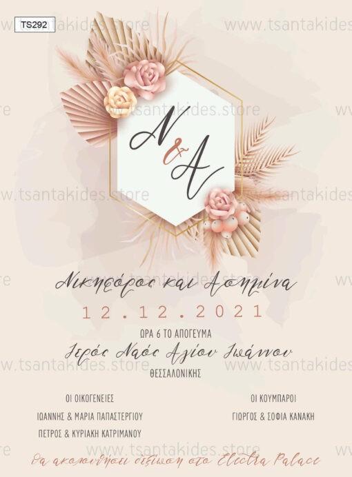 Προσκλητήριο γάμου με floral στοιχεία