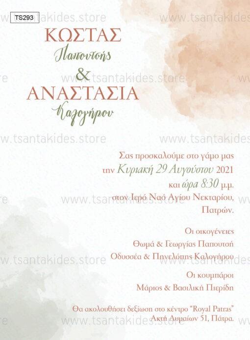 Προσκλητήριο γάμου σε pastel αποχρώσεις με watercolor