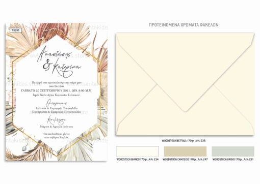 Προσκλητήριο γάμου με θέμα τα pampas σε γήινες αποχρώσεις