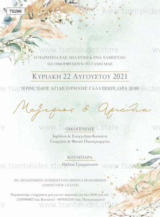 Προσκλητήριο γάμου με θέμα τα pampas σε pastel αποχρώσεις