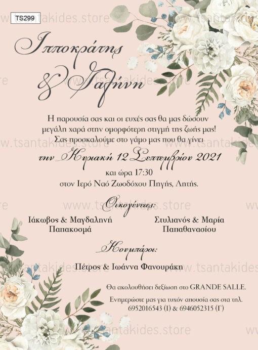 Προσκλητήριο γάμου με floral σχεδιασμό από τριαντάφυλλα και ορχιδέες