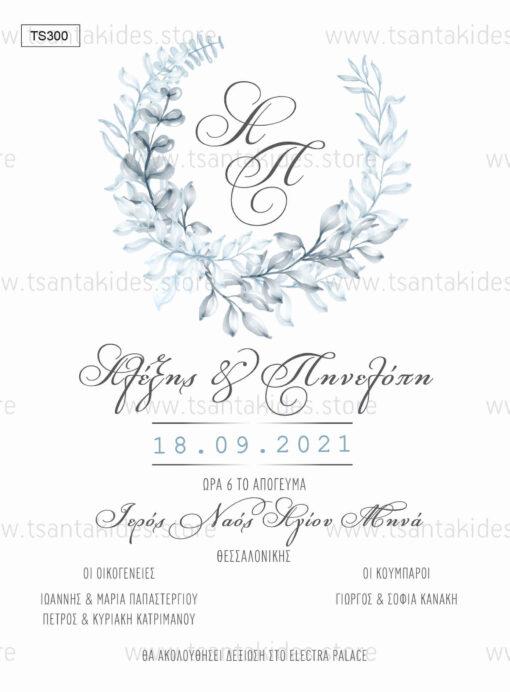 Προσκλητήριο γάμου με λιτό σχεδιασμό και dusty blue στεφανάκι