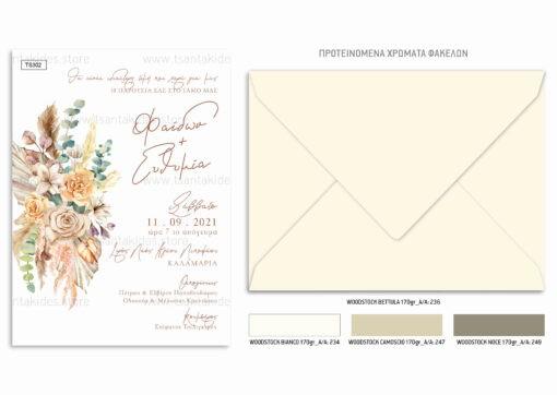 Προσκλητήριο γάμου με floral στοιχεία και pampas