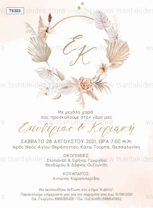 Προσκλητήριο γάμου με κυκλικό στεφανάκι από pampas