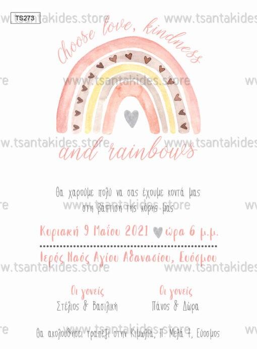 Προσκλητήριο βάπτισης για κορίτσι με θέμα pastel rainbow