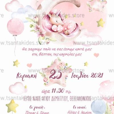 Προσκλητήριο βάπτισης για κορίτσι με θέμα το μονόκερο