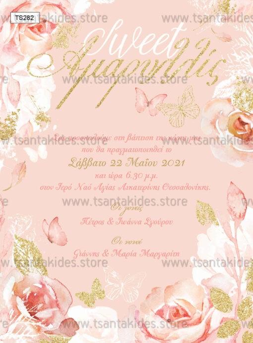 Προσκλητήριο βάπτισης για κορίτσι με θέμα την πεταλούδα και τα vintage λουλούδια